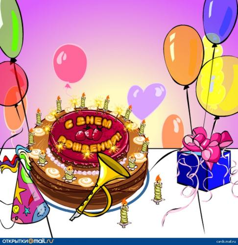 С днем рождения поздравление по электронной почте